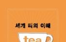 세계 차(茶)문화 도감…역사부터 레시피까지