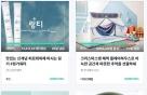 '도전! K-스타트업 2017' 크라우드 펀딩 개시