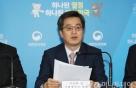 김동연 부총리, 박용만 대한상의 회장과 간담회 개최