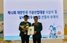 골프존카운티, '날씨경영우수기업' 선정