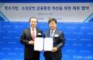 동반위-NH농협은행, '중소상공인 팩토링 상품개발 협약' 체결