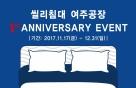 씰리침대 여주공장 오픈 1주년 기념 SNS 프로모션 실시