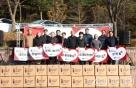 청호나이스 '2017 사랑의 김장나눔 행사' 진행