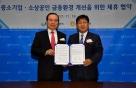 NH농협은행, 동반성장위와 중기·소상공인 지원 협약
