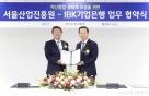 기업은행·서울산업진흥원, 혁신창업 생태계 조성 업무협약