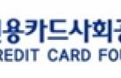 신용카드재단, 시각장애 청소년 촉각교재 제작‧보급