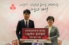 덕신하우징 임직원, 매월 백만원씩 모아 정기 기부