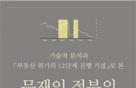 """""""부동산 대세 상승기 끝났다""""…첫 '기술적 기법' 적용 해설서"""