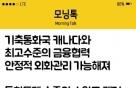 """[모닝톡]김태년 """"한·캐나다 통화스와프, 통화동맹 수준 쾌거"""""""