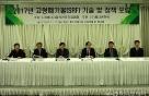 웰크론한텍, 고형폐기물 기술 및 정책 포럼 개최