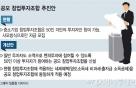 공모형 벤처펀드 추진…커지는 불완전판매 우려