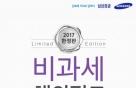 삼성증권, 비과세 해외펀드 가입 이벤트 12월 말까지 진행