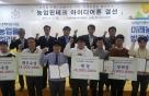 NH농협은행, '농업핀테크 아이디어톤' 시상식 개최