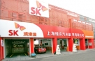 SK루브 미쉐린 제휴…중국 5위권 도약