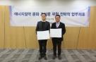 G9, 한국에너지공단과 에너지 절약 문화 MOU 체결