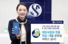 신한은행, 모바일 개인사업자 전용 적금·대출 출시