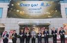 현대저축은행, '유진저축은행'으로 새롭게 발돋움