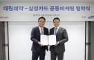 삼성카드, 대원제약과 빅데이터·디지털 업무제휴