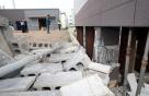 포항 지진 주택복구비용, 최대 6000만원 저리 융자