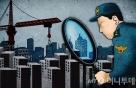 [단독]내부자? 경찰 '건설비리 특별수사' 기밀 샜다