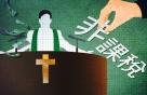 종교활동비 비과세…목사도 '특수활동비' 받는 사람?