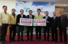 건설단체, 포항 지진피해 구호 성금 1억5000만원 전달