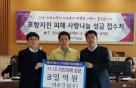 라온건설, 지진 피해 포항에 1억원 성금