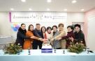 아모레 복지재단, 공간문화개선사업 통해 여성 공익활동 지원