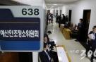 국회 예산조정소위, 429조원 예산안 중 3671억원 감액 완료