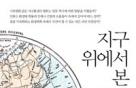 """""""역사 변화 뒤엔 기후변화, 백두산이 폭발하면…"""""""