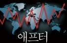 부채로 얻은 성장…2018년 세계 경제 대위기 진앙지는 중국?