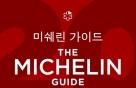 '미쉐린 가이드 서울'은 서울에 무엇을 가져다 줄까