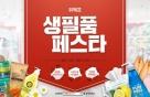 생리대·샴푸·바디크림 '폭탄세일'…위메프 '생필품 페스타'
