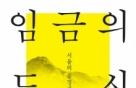 한국에는 왜 '피라미드'나 '자금성'이 없을까