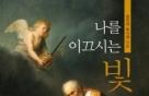 """정진석 추기경 56번째 저서 """"성경 속 인물도 완벽하지 않아"""""""
