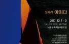 홀로그램에 새긴 아리아…오페라 &#39;아이다&#39;, <strong>무대</strong>를 울리다