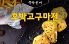 [뚝딱 한끼] 달콤한 겨울 야식 '호박고구마전'