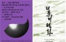 두 개의 '통일'…서울시립미술관 '2017 통일테마전'