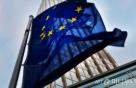 EU, 한국 등 17개국 조세회피처 블랙리스트에