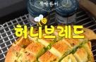 [뚝딱 한끼] 딱딱해진 빵의 달콤한 변신 '허니브레드'