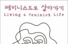 '페미니즘' 얼마나 아나요…소외된 모두를 보듬는 정신