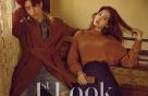 """마크·소미, 로맨틱한 겨울 데이트 룩…""""어떻게 입었어?"""""""