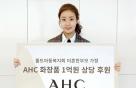 강소라·AHC, 미혼한부모 위해 1억원상당 화장품 후원
