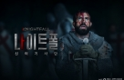 딜라이브, 글로벌 대작 '나이트폴' VOD 독점 방영