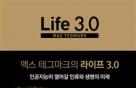 인공지능이 일자리 뺏을까…해답은 Life 3.0에 있다