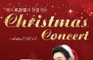 테너 류정필, 19일 크리스마스 콘서트 개최