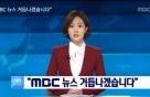 """최승호 사장 체제 첫 MBC뉴스 """"상처 되새기며 철저히 반성"""""""