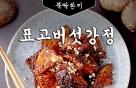 [뚝딱 한끼] '베지테리언 레시피' 표고버섯강정