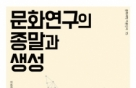 '도종환표 문화정책'준비단 이동연씨 '국가개입이 위기자초'