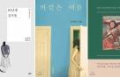 문인이 뽑은 '올해의 책', 김애란 소설 '바깥은 여름'